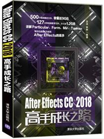 After Effects CC 2018高手成长之路 沈洁 PDF电子版