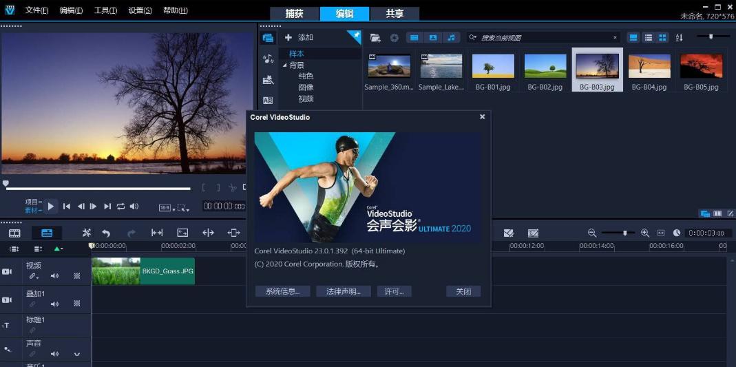 会声会影Corel VideoStudio Ultimate 2020 中文直装旗舰版