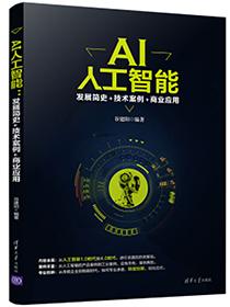 AI人工智能:发展简史+技术案例+商业应用 PDF电子版