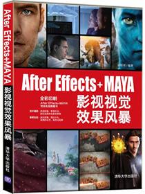 After Effects+MAYA影视视觉效果风暴 PDF电子版