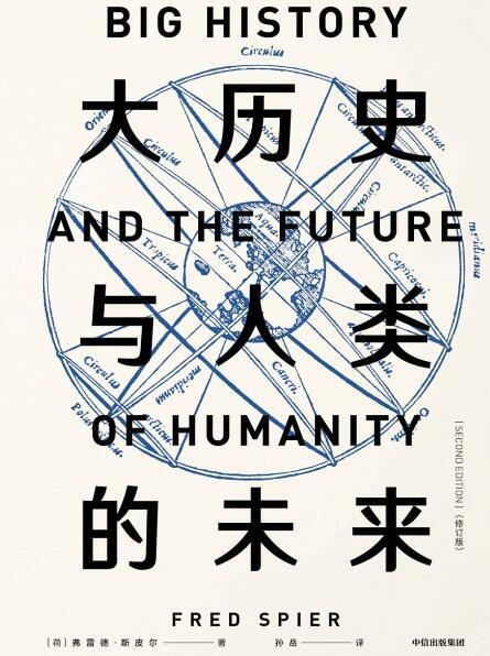 《大历史与人类的未来:修订版》[荷]弗雷德·斯皮尔epub+mobi+azw3
