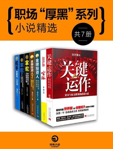 《政商规则与谋略:中国官场小说系列(共7册)》epub+mobi+azw3