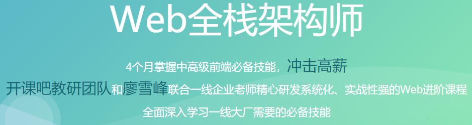 Web全栈架构师课程第12期完整版