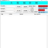 【单卖软件】大数据营销V3.6