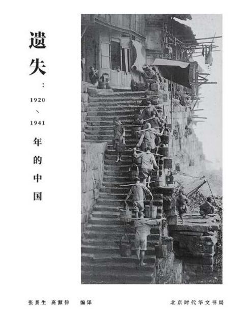 《遗失 : 1920-1941年的中国》张景生 / 高源伸epub+mobi+azw3
