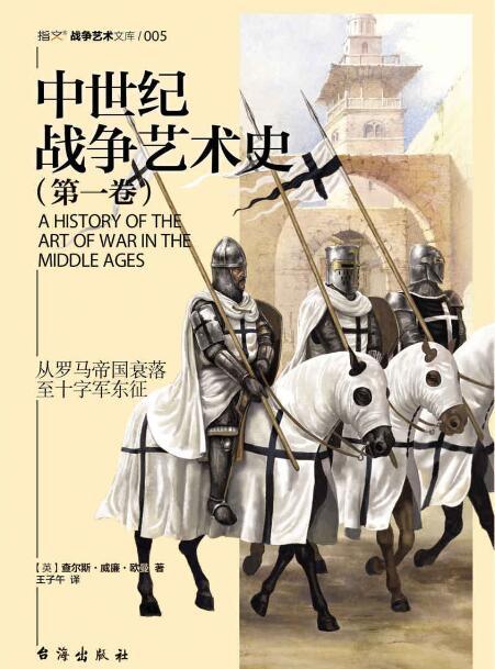 《中世纪战争艺术史(第一卷)》查尔斯·威廉·欧曼 epub+mobi+azw3