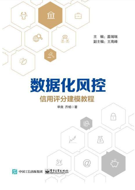 《数据化风控 : 信用评分建模教程》单良 / 乔杨epub+mobi+azw3