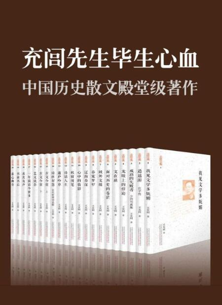 《充闾文集(套装共21册)》王充闾epub+mobi+azw3