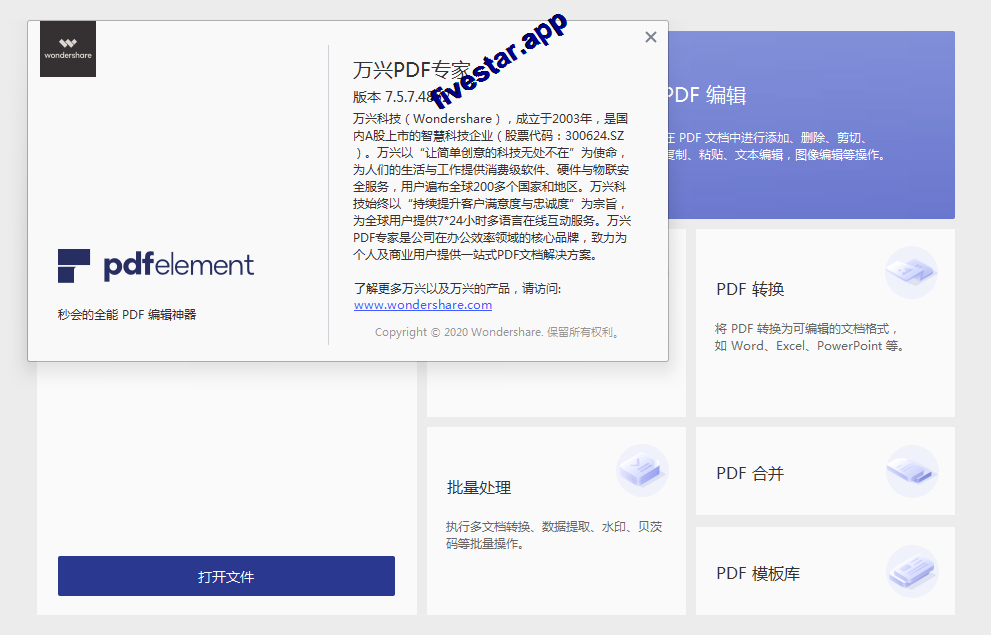 PDF编辑器: 万兴 PDF Element v7 绿色破解版 (已集成OCR模块)