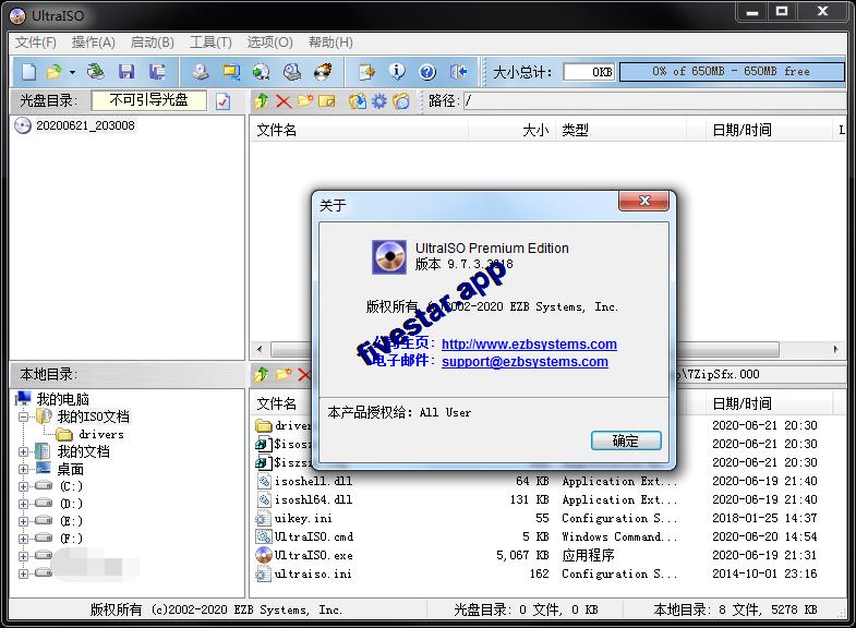 软碟通 UltraISO v9 简体中文零售版单文件版(不到2M大小)