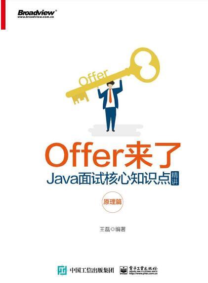 《Offer来了:Java面试核心知识点精讲(原理篇)》王磊epub+mobi+azw3