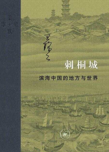 《刺桐城 : 滨海中国的地方与世界》王铭铭epub+mobi+azw3