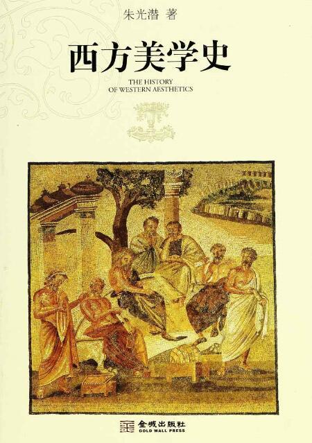 《西方美学史:全2册》朱光潜 epub+mobi+azw3