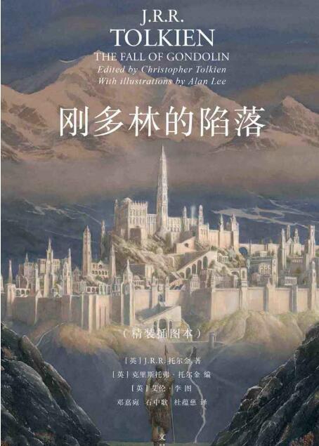 《刚多林的陷落:插图本》[英] J. R. R. 托尔金 / [英] 克里斯托弗·托尔金 epub+mobi+azw3