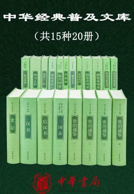 《中华经典普及文库精选共15种20册》epub+mobi+azw3
