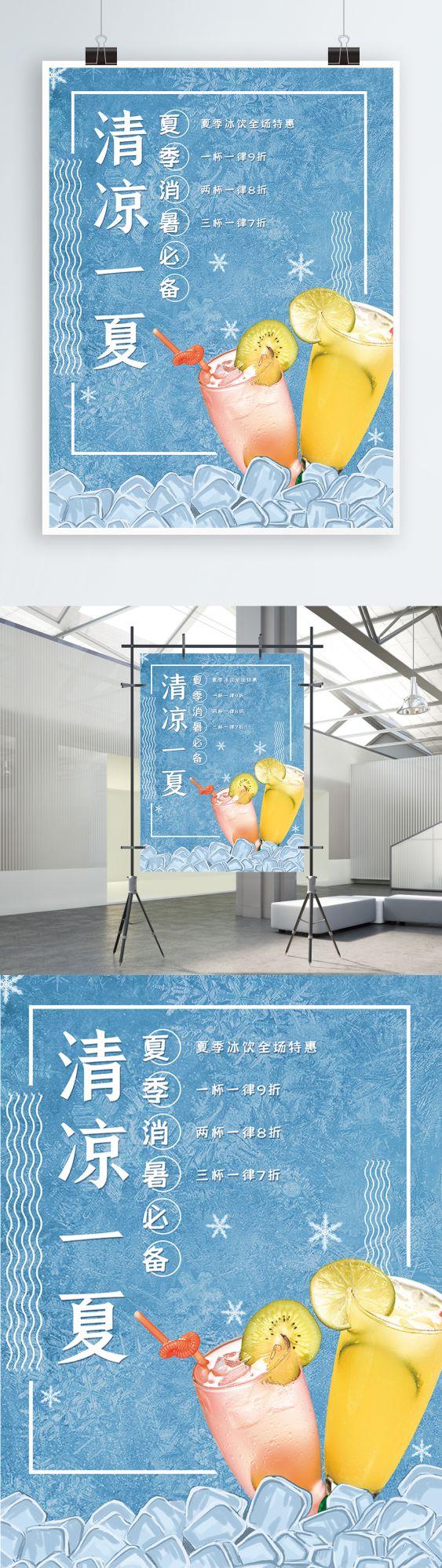 清凉一夏饮料饮品促销海报PSD素材在线免费下载