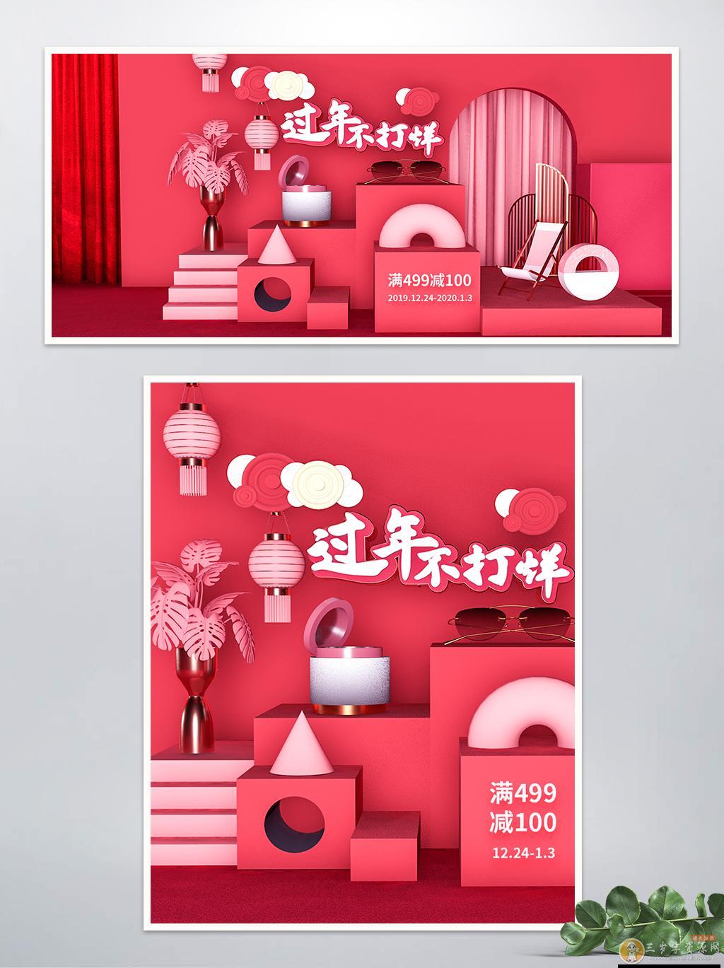 红色喜庆C4D立体风展示过年不打烊促销海报