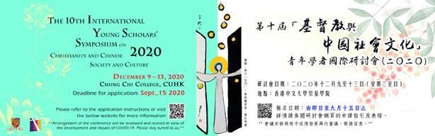 第十屆基督教與中國社會文化青年學者國際研討會(2020)接受報名