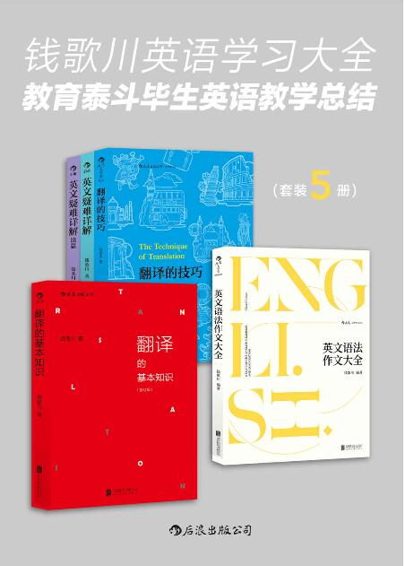 《钱歌川英语学习大全(套装共5册)》epub+mobi+azw3