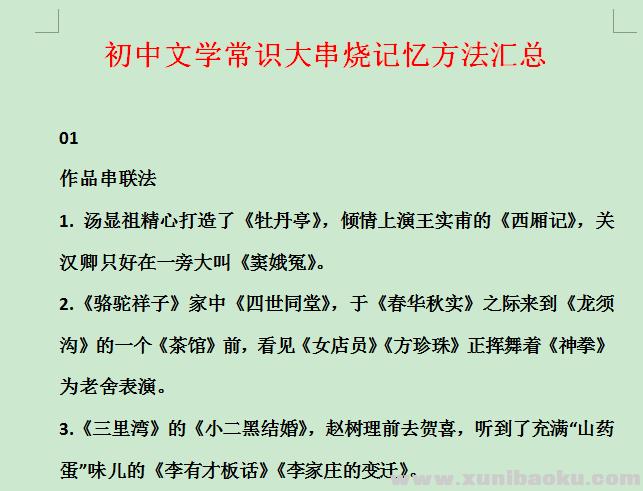 初中语文文学常识大串烧记忆方法汇总Word文档下载