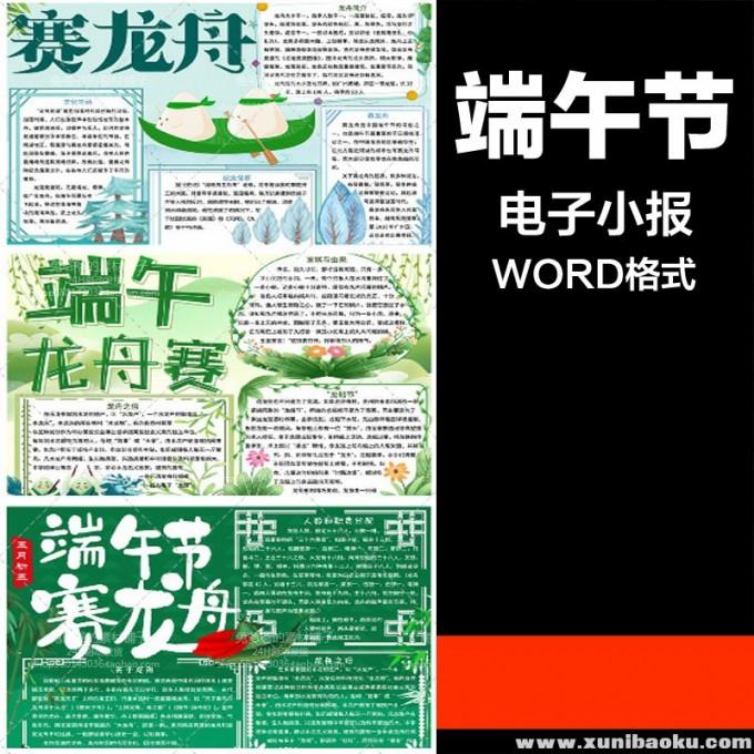 端午节手抄报模板26套Word可编辑打印A3A4电子版百度网盘下载