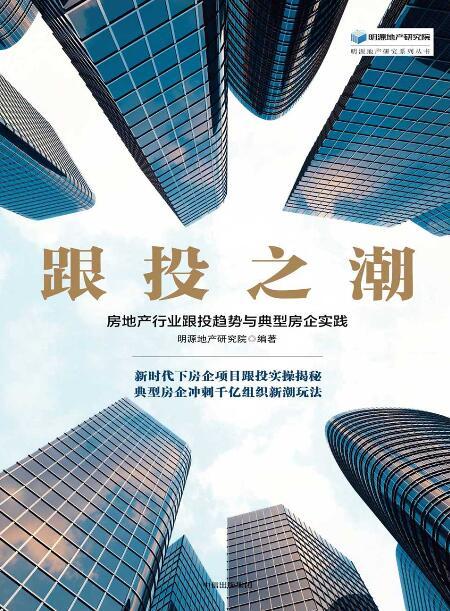 《跟投之潮:房地产行业跟投趋势与典型房企实践》epub+mobi+azw3