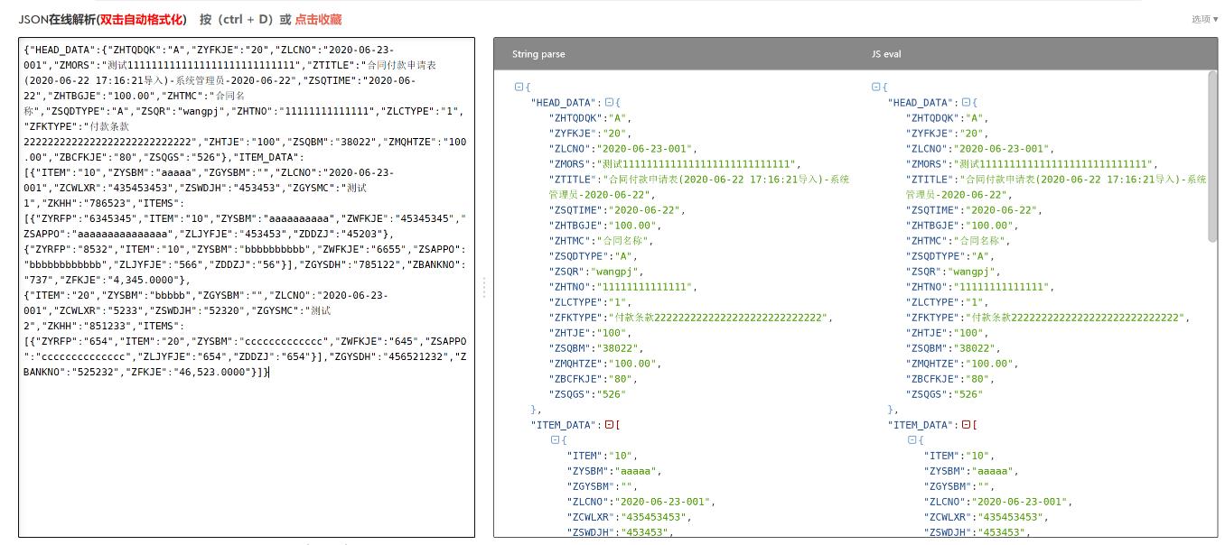 json解析格式化