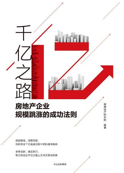 《千亿之路:房地产企业规模跳涨的成功法则》epub+mobi+azw3