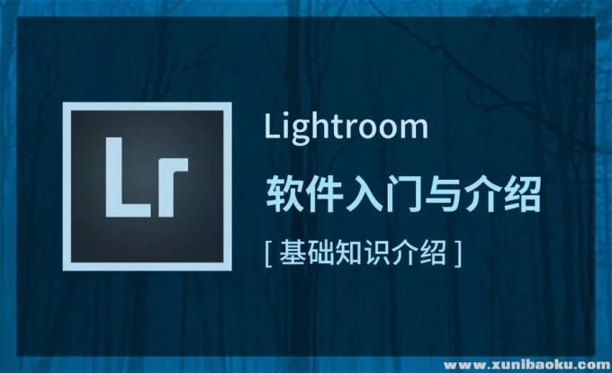 LR初级修图师职业路径教程
