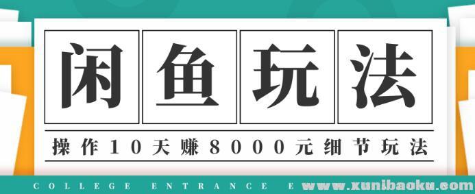 龟课・闲鱼项目玩法实战班第12期,操作10天左右利润有8000元细节玩法