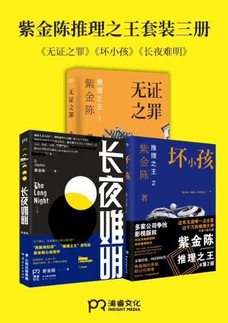 """《紫金陈""""推理之王""""套装全三册》epub+mobi+azw3"""