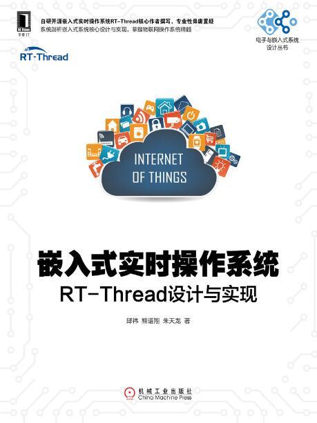 《嵌入式实时操作系统:RT-Thread设计与实现》邱祎 / 熊谱翔 / 朱天龙epub+mobi+azw3