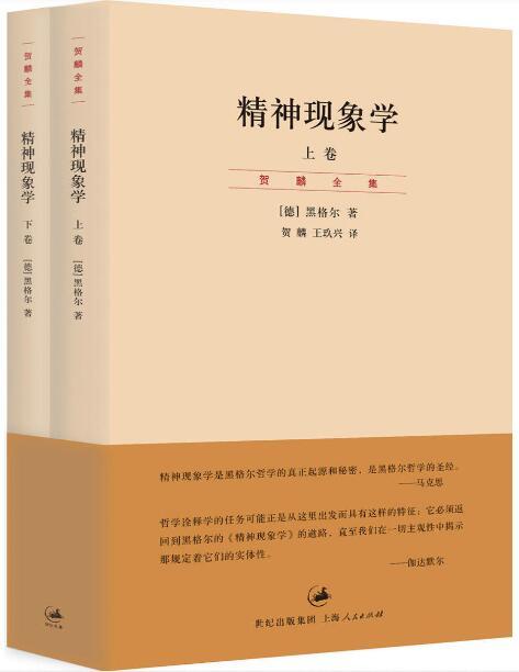 《精神现象学(上、下卷)》黑格尔、 贺麟 王玖兴epub+mobi+azw3