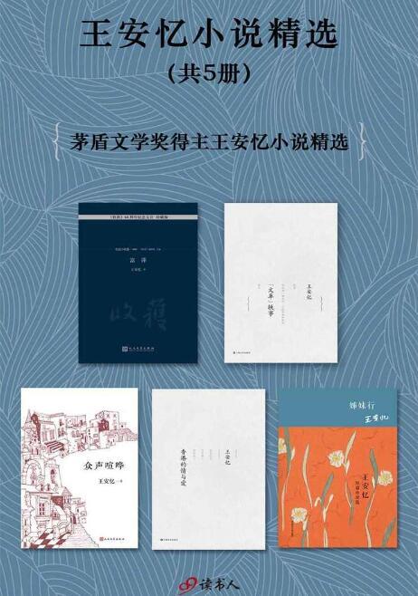 《王安忆小说精选(套装共5册)》epub+mobi+azw3