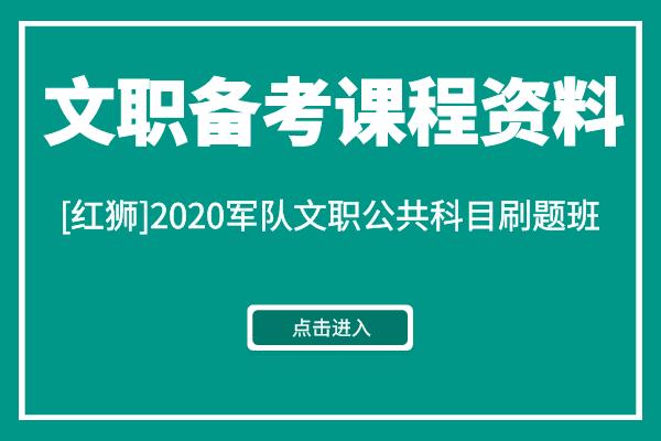 [红狮]2020军队文职公共科目刷题班