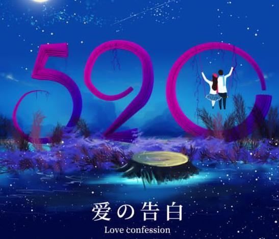 520表白日简约合成精品海报,520设计素材SPD在线下载