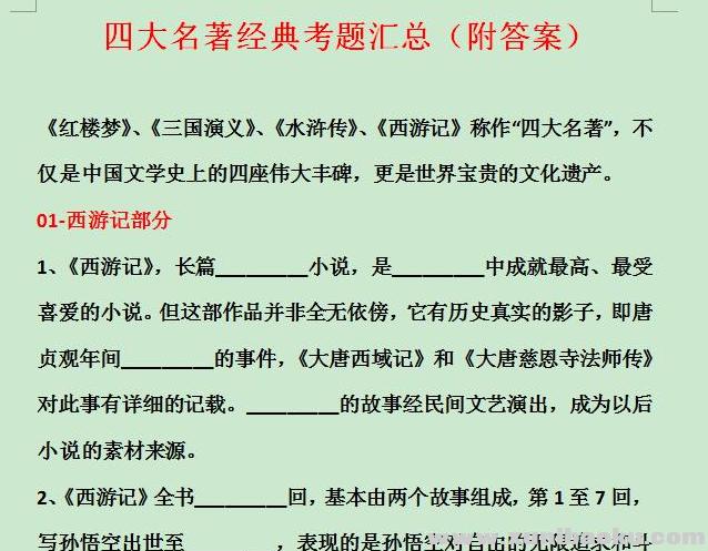 四大名著经典考题汇总(附答案)Word文档下载