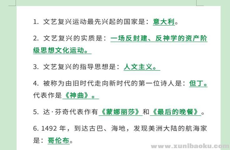 中考历史选择题常考知识点总结Word文档下载
