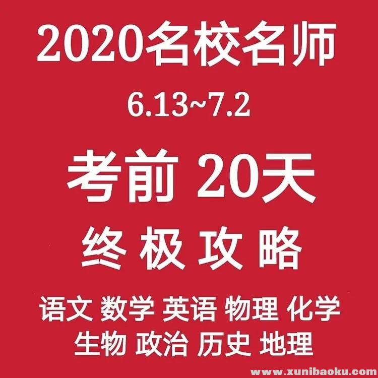 2020高考考前20天终极冲刺攻略语文PDF文档百度网盘下载