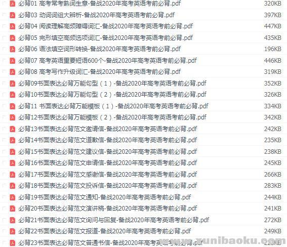备战2020年高考英语考前必背汇总PDF文档百度网盘下载