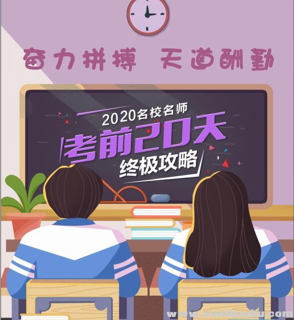2020高考考前20天终极冲刺攻略数学PDF文档百度网盘下载