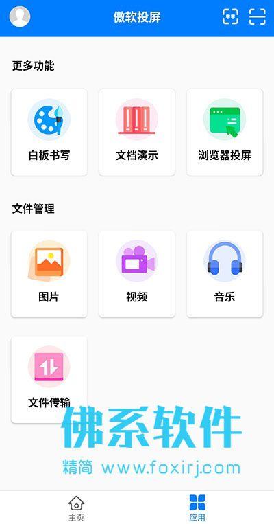 专业的手机投屏软件 傲软投屏ApowerMirror 中文版