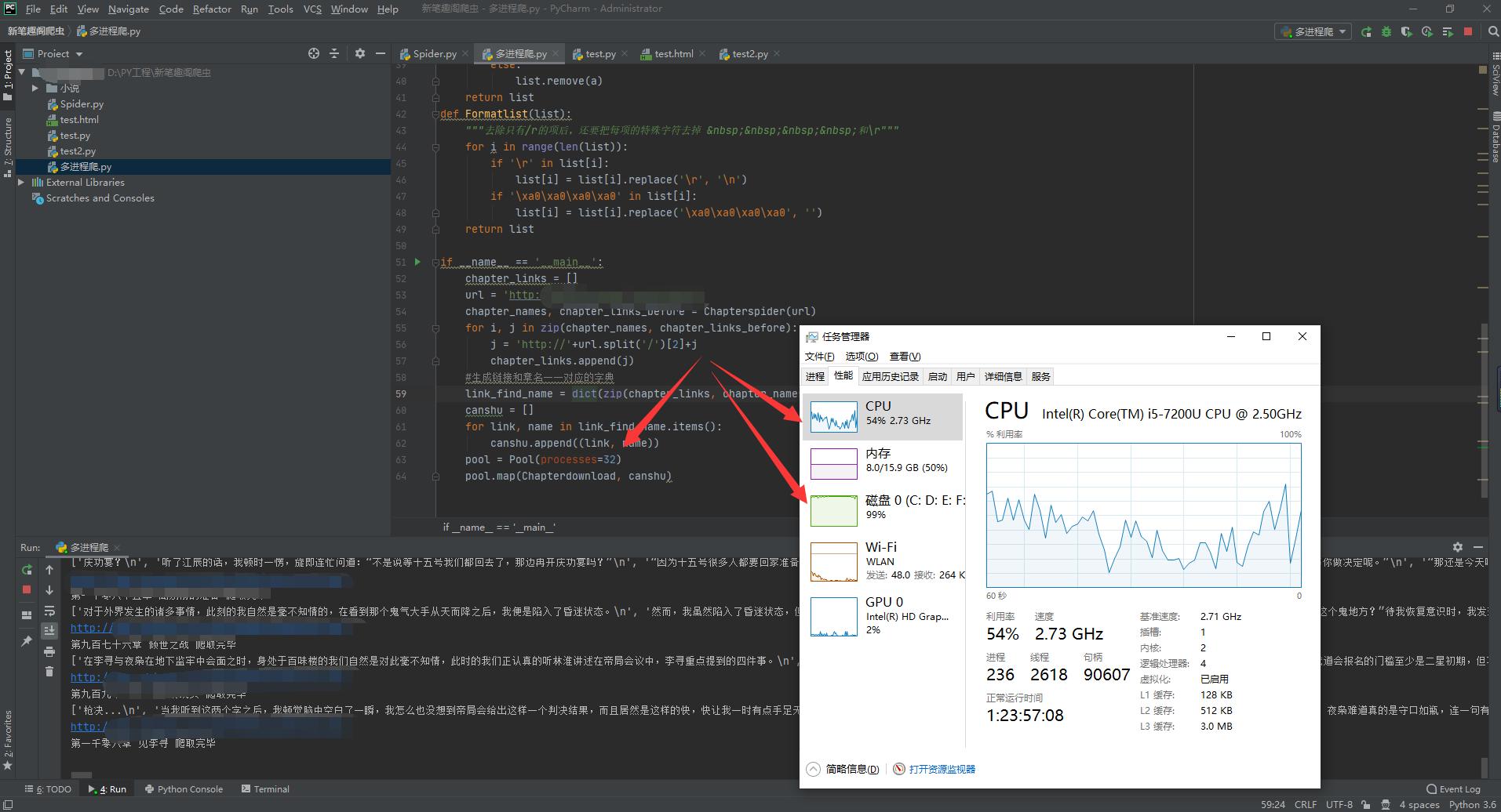 [Python] 多进程爬取小说网站并生成工整的txt文件(能限制我爬虫速度的只有电脑硬件了!)