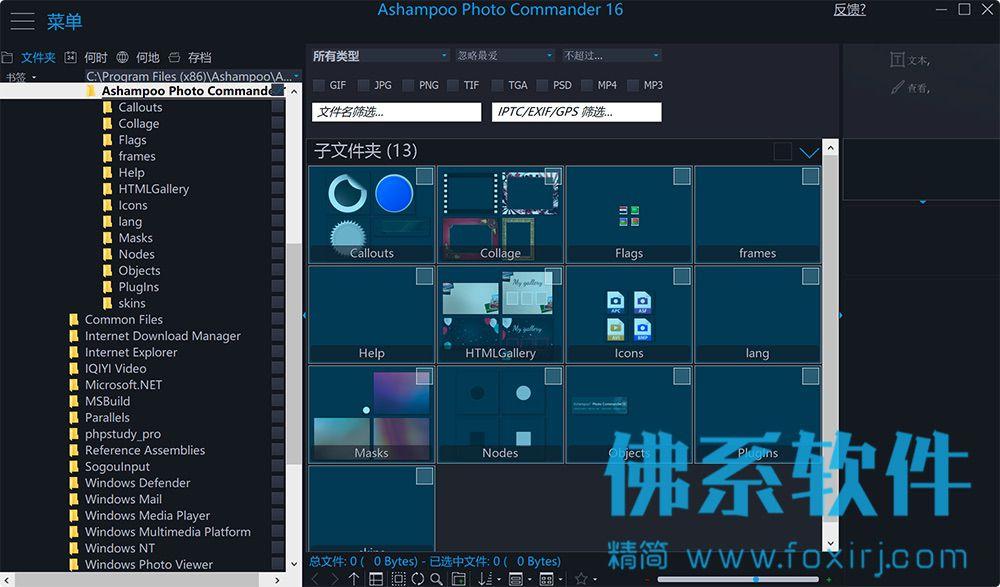 阿香婆图片批量优化软件Ashampoo Photo Commander 中文版