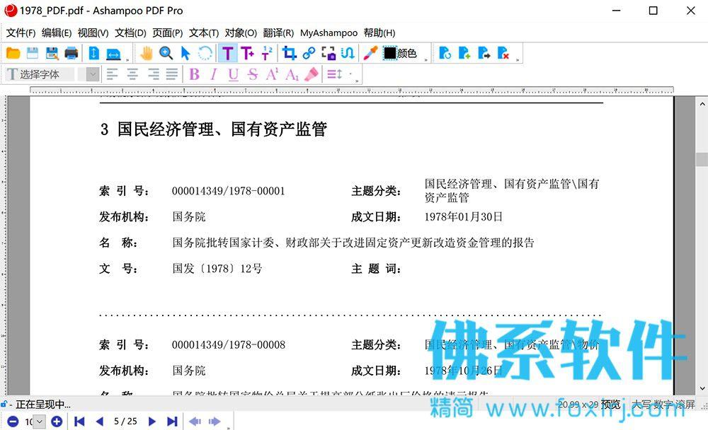 阿香婆PDF编辑器Ashampoo PDF Pro 中文版