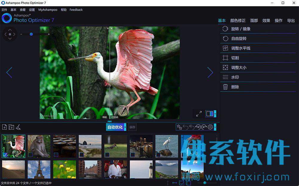 阿香婆图片优化软件Ashampoo Photo Optimizer 中文版