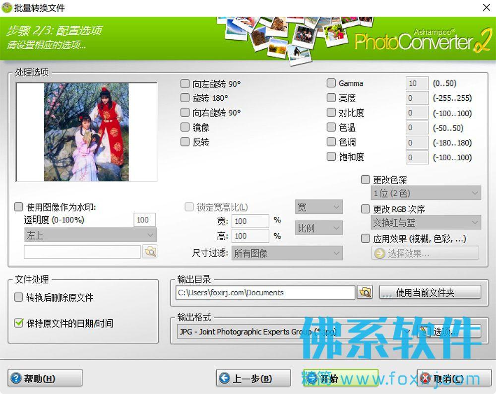 阿香婆图片转换器Ashampoo Photo Converter 中文版