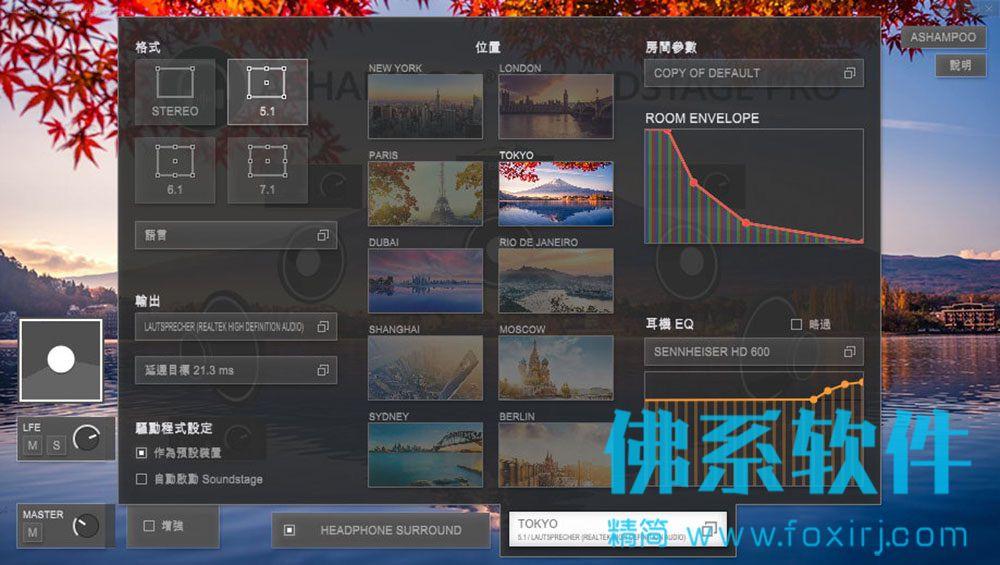 阿香婆耳机环绕声系统软件Ashampoo Soundstage Pro 中文版