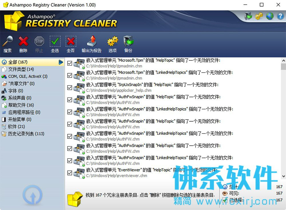 阿香婆注册表清理软件Ashampoo Registry Cleaner 中文版