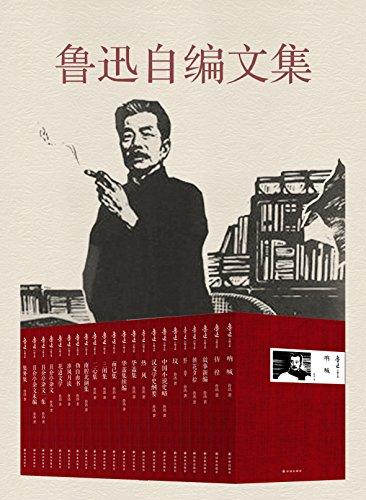 《鲁迅自编文集(共22册)》epub+mobi+azw3